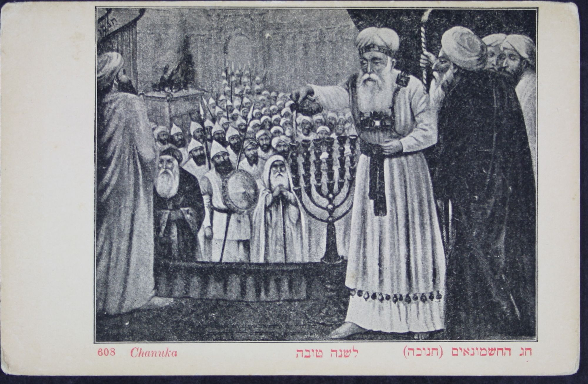 The_National_Library_of_Israel-_Jewish_New_Year_cards_C_HL_12